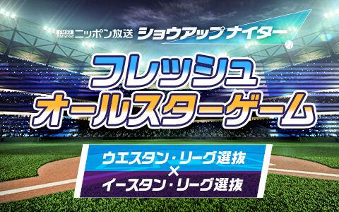 7月15日放送 プロ野球フレッシュオールスターゲーム2021 中継情報