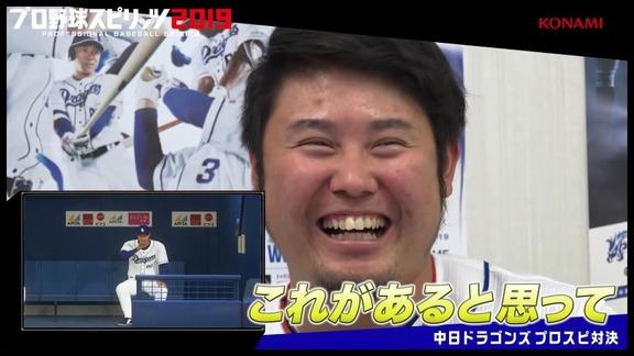 「プロ野球スピリッツ2019」 中日・笠原祥太郎と鈴木博志の対決動画が公開される【動画】