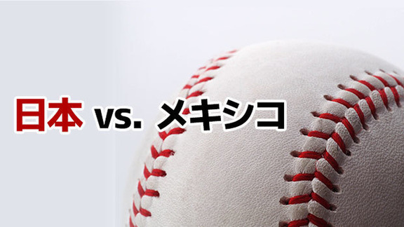 [生]侍ジャパンシリーズ2019 日本×メキシコ(310)