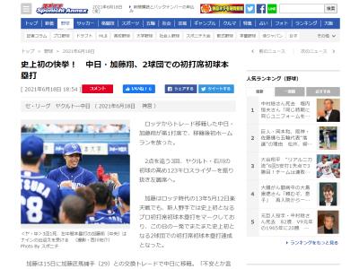 中日・加藤翔平選手、プロ野球史上初となる快挙を達成!?