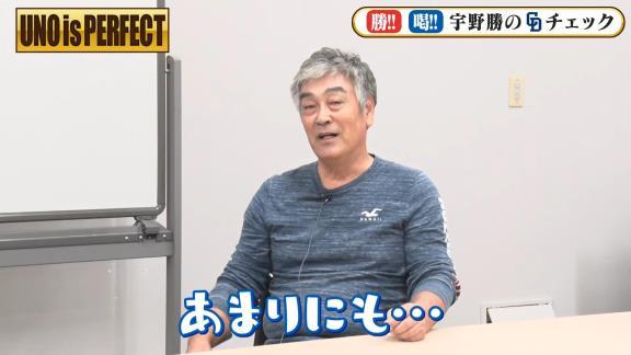 宇野勝さん「京田にしろ、周平にしろ、打てるんだっていう当然ポテンシャルはある中で、あまりにも…あまりにもだよ!100試合まで…100試合もだよ!100試合までヒド過ぎた! 普通であればね…」