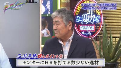 宇野勝さん「中日・石川昂弥は2軍ではなく1軍で経験を積ませてもいいじゃないですか。それだけの選手だと思うんでね」