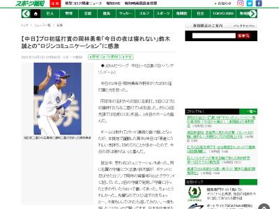 """広島・鈴木誠也からの""""メッセージ""""に中日・岡林勇希が感激!「一度も話したことないので驚いてます。日本を代表する打者に書いてもらったので嬉しかった」"""
