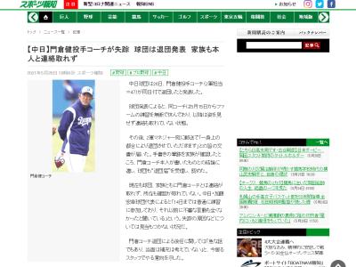 中日・門倉健コーチ、失踪の2日前までは元気にブログを更新「幸せになりました」 現在も球団、家族ともに本人と連絡が取れず