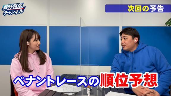 森野将彦さんの公式YouTubeチャンネルが開設される! 初回の動画配信も!【動画】
