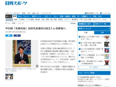 中日・柳裕也投手「今年は完投、完封ができなかった。いろいろ学びたい」 楽天・涌井秀章投手の自主トレに初参加へ