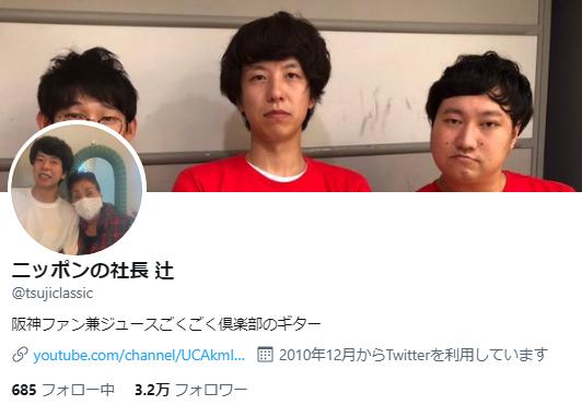 ニッポンの社長・辻さん「僕がもっと頑張ったら阪神対中日の解説を二人でやらせてください!!」