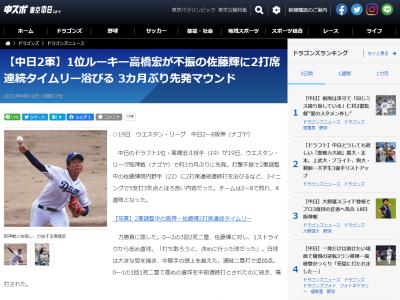 中日・浅尾拓也コーチ「何だか勢いなくなったな。おまえの良さはそれじゃない」 ドラ1・高橋宏斗投手「自分の良さを少し履き違えていました」 気付かされた力で捻じ伏せる速球の必要性