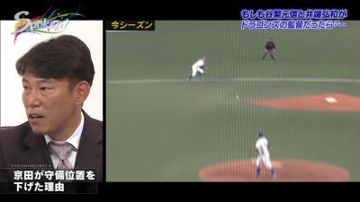 中日・京田陽太、今季から守備位置を下げていた 井端弘和さんがその理由を語る