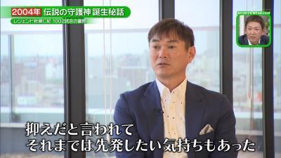 レジェンド・岩瀬仁紀さん「落合監督に『抑えだ』と言われるまで先発したい気持ちもありましたけど…」