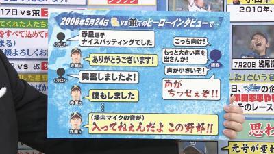 レジェンド・岩瀬仁紀さん「僕がヤジられてることに対して平田がキレて、助けてくれたんですよ」