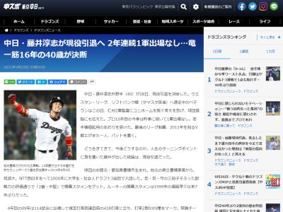 中日・藤井淳志、現役引退へ… 仁村徹2軍監督にユニフォームを脱ぐ考えを告げ、球団首脳にも伝える