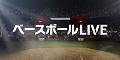 3月12日放送 オープン戦「ロッテvs.中日」中継情報&予想先発