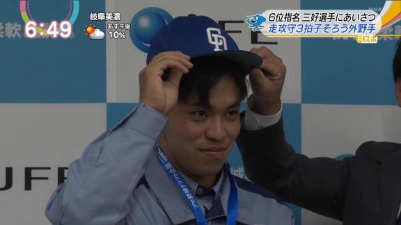 中日ドラフト6位・三好大倫選手に野本圭スカウトも太鼓判!「1,2番タイプだが、勝負強い打撃も持ち合わせているのでクリーンアップの後も打てる」