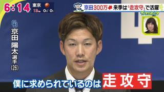 中日・京田陽太選手「僕に求められているのは走攻守。全部にこだわっていきたい」