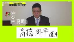 広島・佐々岡監督、中日ドラゴンズの警戒ポイントは…「高橋周平選手」
