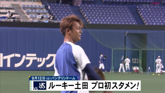 中日ドラフト3位・土田龍空、試合前の声出しで歌って踊り出す