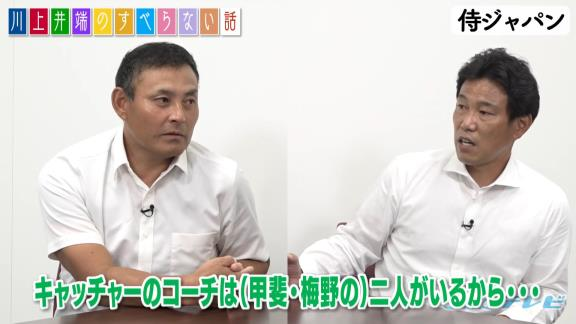 川上憲伸さん「本当に大野のメダルをかじった方がよかったよ」 井端弘和さん「俺もかじってやろうかと思ったよ、ホントに!」