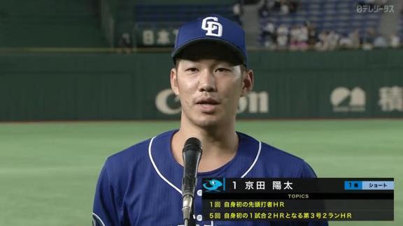 中日・京田陽太「福留さんにゴマすってる訳じゃないですよ。『次こうくるから、そのように打席に立ってみたら』と言われて、そのまま立ったホームラン。やばいです。(配球?)ここでは言えないですけど…」
