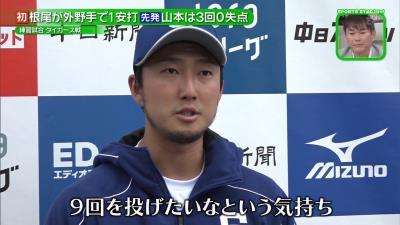 中日・藤嶋健人投手「9回を投げたいなという気持ち」