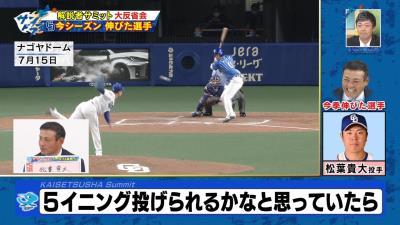 川上憲伸さん「中日・松葉貴大投手が1番のAクラスの功労者だと思う」