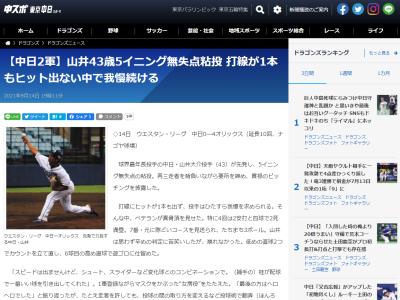 中日・仁村徹2軍監督「山井は1軍を想定した投球をしてくれたと思っている。非常に粘り強く、いいピッチングだった。昇格争いには入っている」