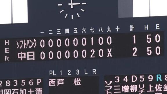 4月18日(日) ファーム公式戦「中日vs.ソフトバンク」【試合結果、打席結果】 中日2軍、2-1で勝利! 終盤に逆転して、そのまま逃げ切る!