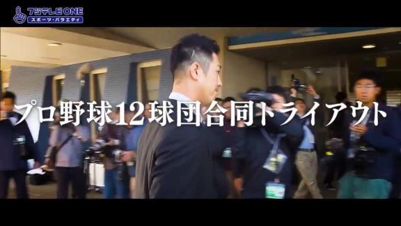 12月7日(月) 2020年『プロ野球12球団合同トライアウト』テレビ中継情報