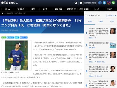 中日育成・松田亘哲投手について仁村徹2軍監督「面白くなってきました。先発でもいけるでしょう」