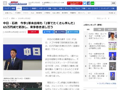 中日・石橋康太、65万円減の年俸655万円でサイン…「2軍でたくさんのことを学んだ。来年に生かしたいです」