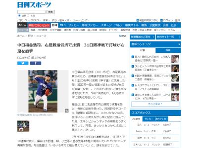 中日・福谷浩司投手、骨折後も投げ続けていた…?