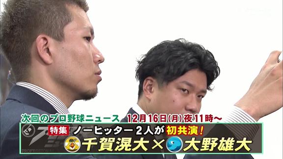 ついにあの2人が初共演! 中日・大野雄大、ソフトバンク・千賀滉大のノーヒットノーラン達成コンビによる対談が実現!!!