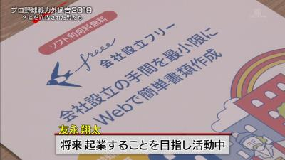 元中日・友永翔太さん、将来起業することを目指し活動中