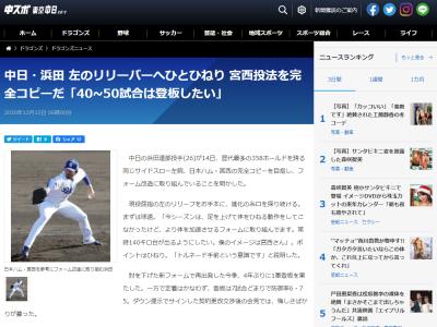 中日・濱田達郎、フォーム改造へ 日本ハム・宮西尚生の完全コピー目指す「僕のイメージは宮西さん」