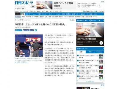 与田監督、リクエスト後は抗議でなく「説明の要求」