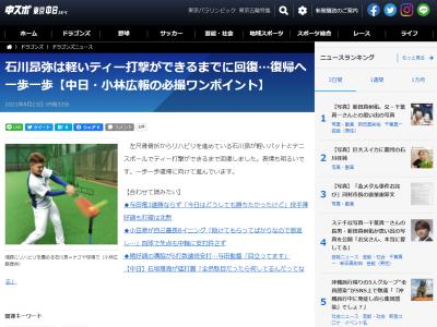 中日・石川昂弥、現在の状態は…軽いティー打撃ができるまでに回復!