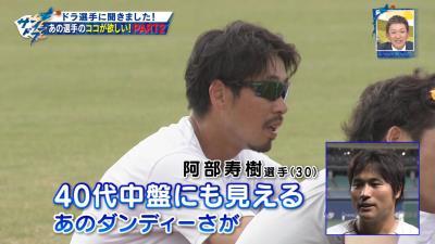 中日・平田良介選手「阿部寿樹選手の40代中盤にも見えるダンディーさが…」