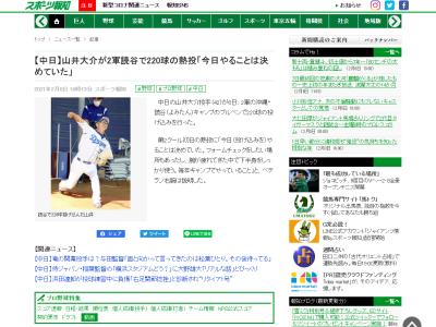 球界最年長投手の中日・山井大介投手が驚異の220球大熱投!「腕が疲れてきた中で下半身をしっかり使う。毎年キャンプでやっていること」【動画】