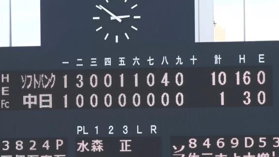 10月24日(土) ファーム公式戦「中日vs.ソフトバンク」【試合結果、打席結果】 中日2軍、首位・ソフトバンクに1-10で敗戦…