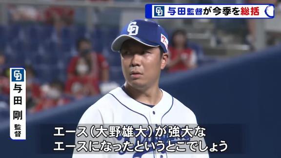 中日・与田監督に「終盤の短期間でガラッと人が変わった」と言わしめた選手とは…?【動画】