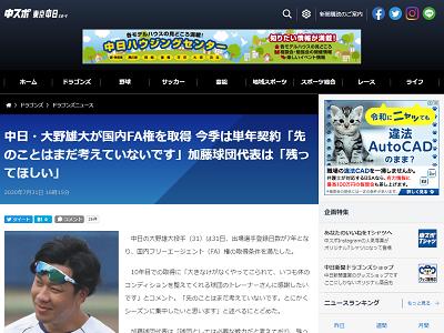中日・大野雄大が国内FA権を取得「先のことはまだ考えていないです」 加藤球団代表「残ってほしい」 昨オフに大野は単年契約を選択