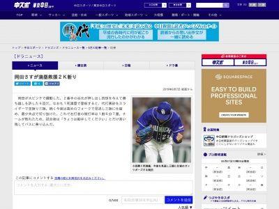 岡田さすが満塁救援2K斬り