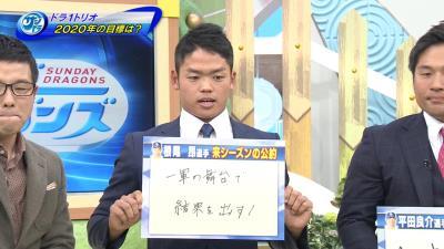 中日・根尾昂、平田良介、高橋周平 ドラ1トリオの2020年シーズン公約