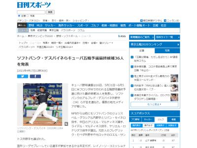 キューバ野球連盟が東京オリンピック予選に向けた代表最終候補を発表 中日・R.マルティネス、A.マルティネス、Y.ロドリゲスらが名を連ねる【選手一覧】