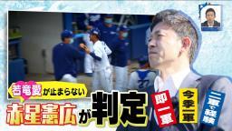 赤星憲広さん「石川昂弥をセカンドで使うためにファームでしっかりと準備をして上がってきてほしいなと思いますね」