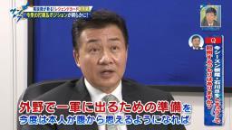 中日・与田監督「根尾はショートで勝負させます! 京田が『これはやばい!』と思う力をつけた選手が来ないとダメなんですよ」
