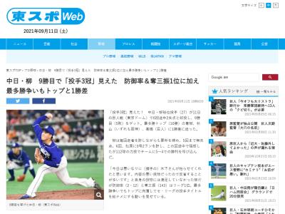 中日・柳裕也投手、ついに『投手3冠』も視野に入る