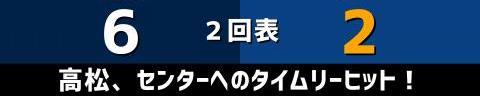 6月12日(土) セ・パ交流戦「西武vs.中日」【試合結果、打席結果】 中日、3-7で敗戦… オリックスが勝利したため、交流戦優勝の可能性が消滅…