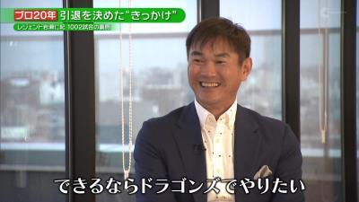 レジェンド・岩瀬仁紀さん「ユニフォームをまた着たいという願望はあります。できるならドラゴンズで(笑)」