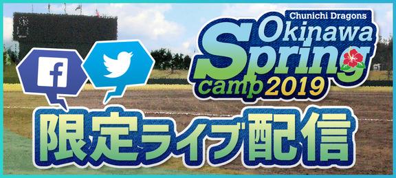 沖縄春季キャンプのネット配信